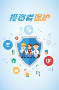 """中国证券业协会开展""""普及投资者保护知识""""活动"""