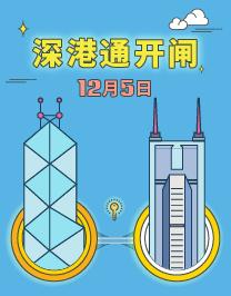 注意香港公众假期!