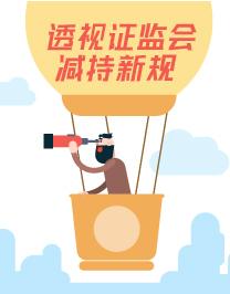 沪深交易所发布细则,强化违规减持一线监管