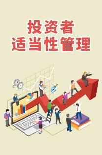 加强对中小投资者合法权益的保护