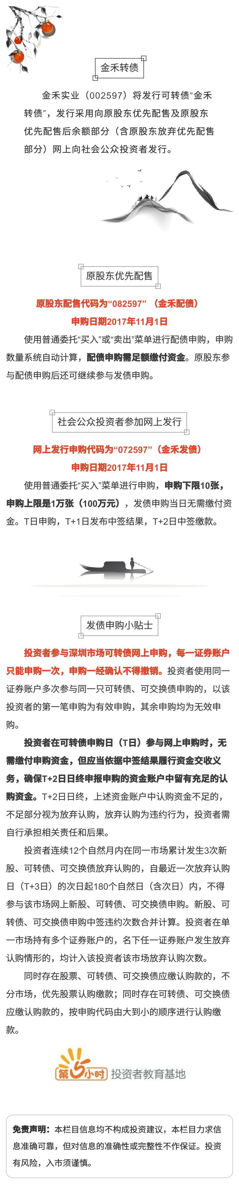 """金禾实业将公开发行""""金禾转债"""".jpg"""