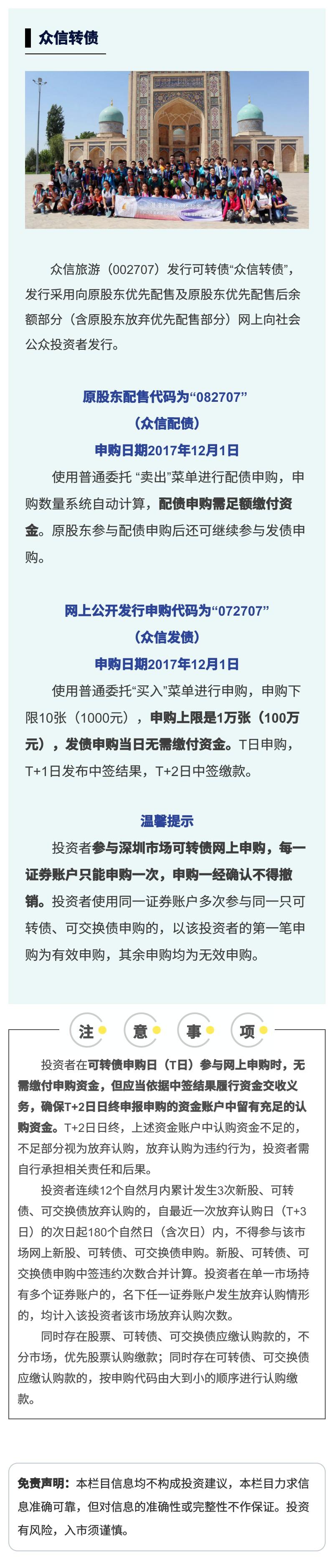 """【打新债】众信旅游(002707)发行可转债""""众信转债"""".jpg"""