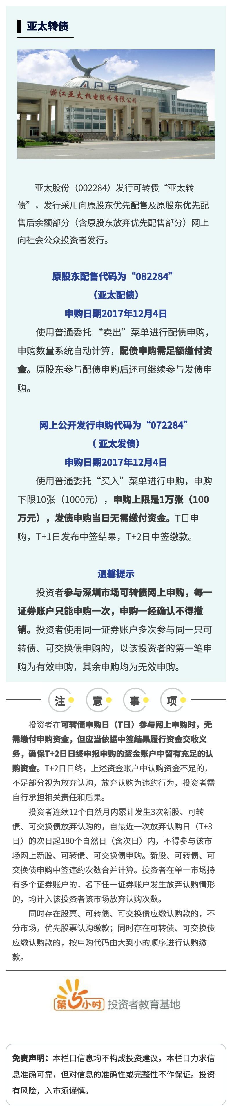 【打新债】亚太股份公开发行可转换公司债.jpg