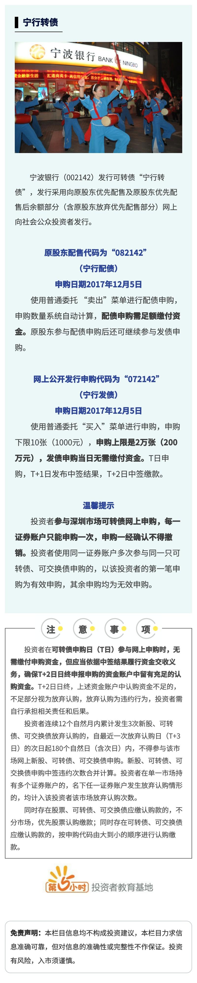 【打新债】宁波银行公开发行可转换公司债.jpg