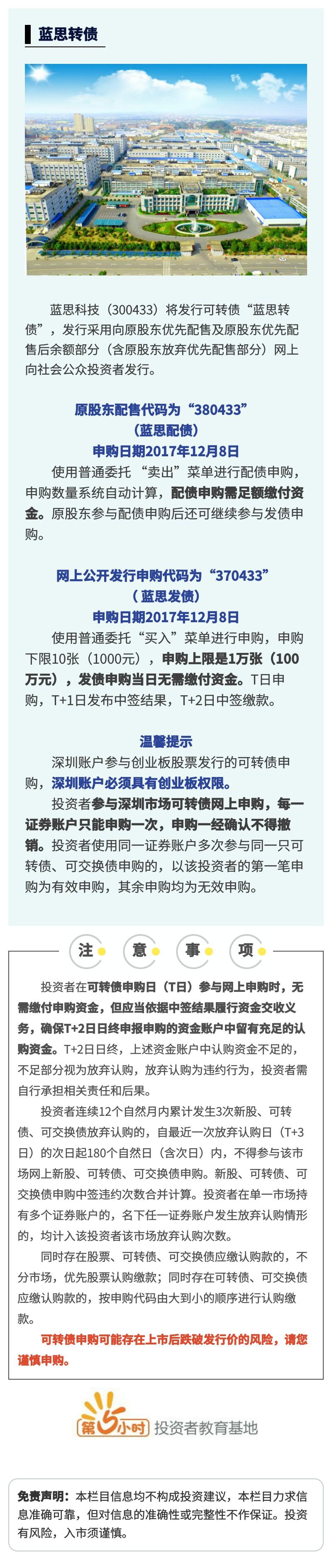 【打新债】蓝思科技公开发行可转换公司债.jpg