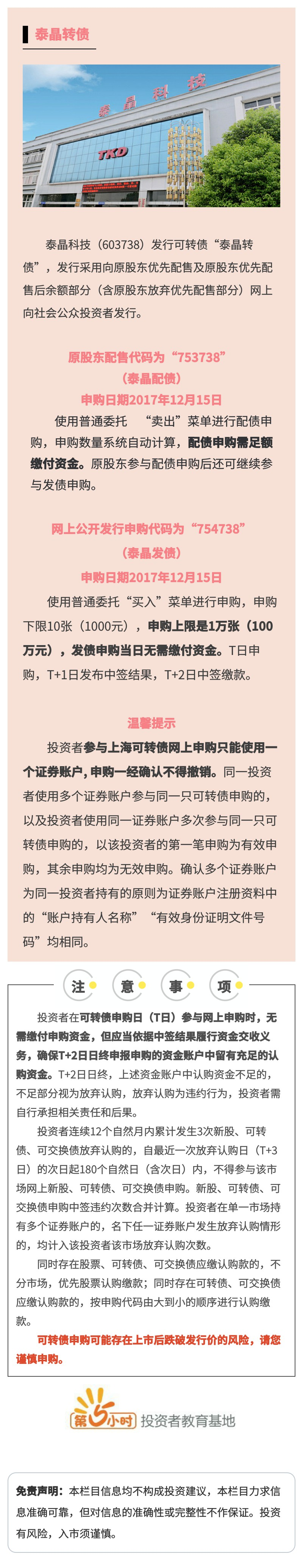 【打新债】泰晶科技公开发行可转换公司债.jpg