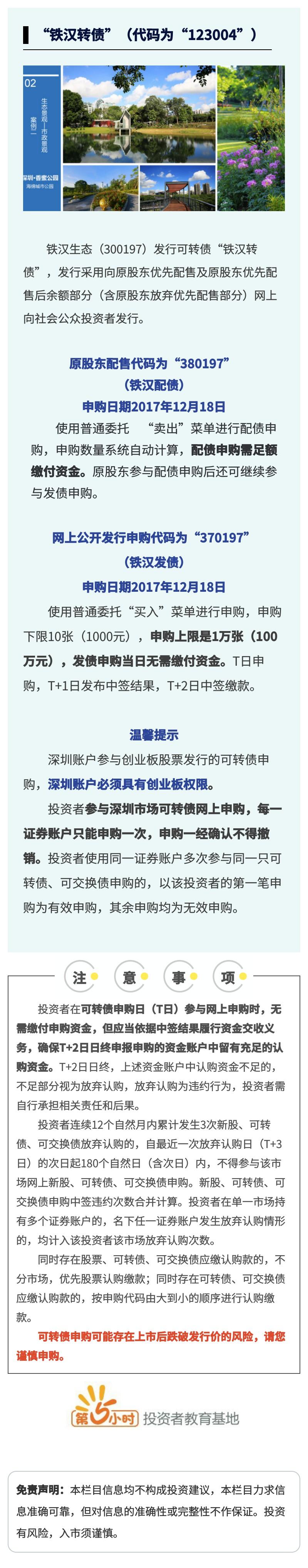 """【打新债】""""铁汉生态""""公开发行可转换公司债.jpg"""