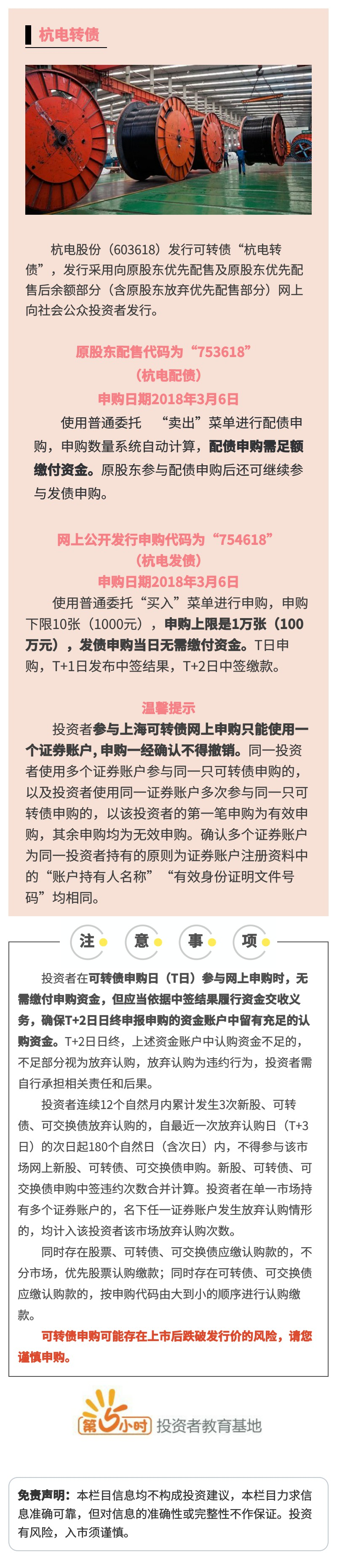 【新债申购】杭电股份(603618)公开发行可转换公司债.jpg