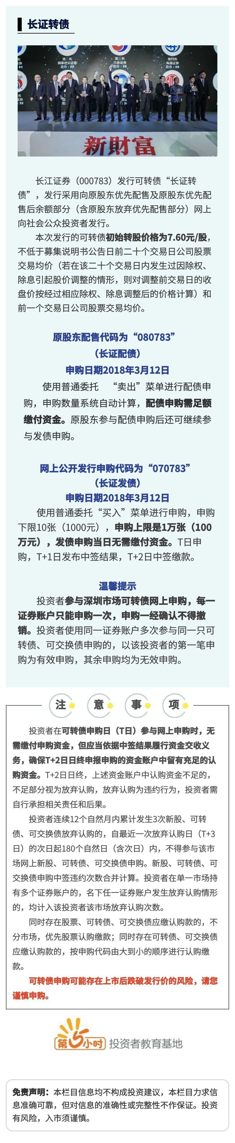 【新债申购】长江证券(000783)公开发行可转换公司债.jpg