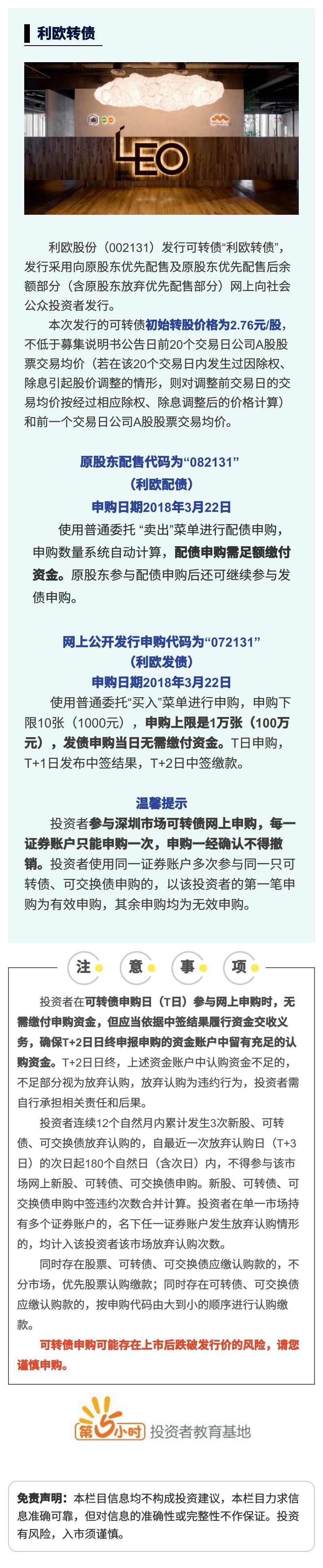 【新债申购】利欧股份(002131)公开发行可转换公司债.jpg