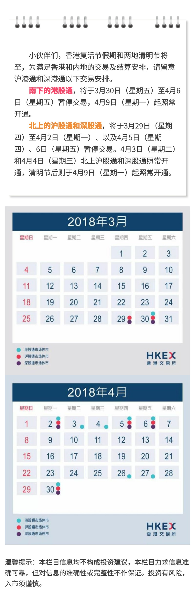 香港复活节假期和两地清明节期间沪深港通交易安排.jpg