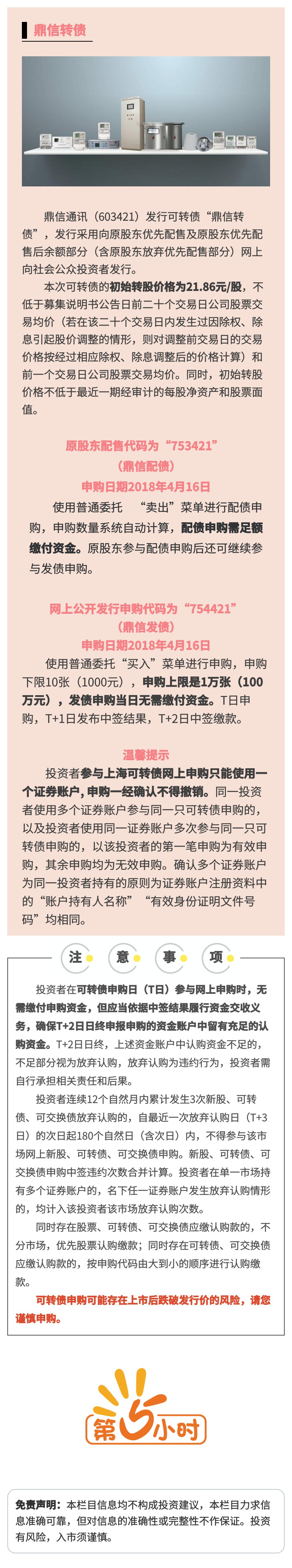 【新债申购】鼎信通讯(603421)公开发行可转换公司债.jpg