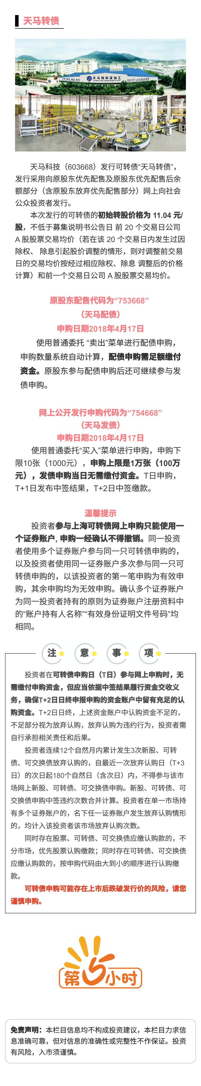 【新债申购】天马科技( 603668)公开发行可转换公司债.jpg