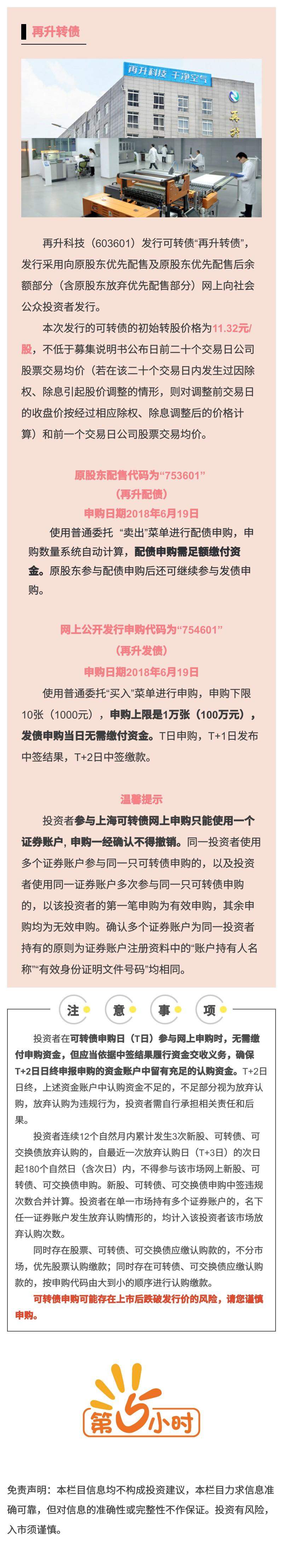 【新债申购】再升科技(603601)公开发行可转换公司债.jpg