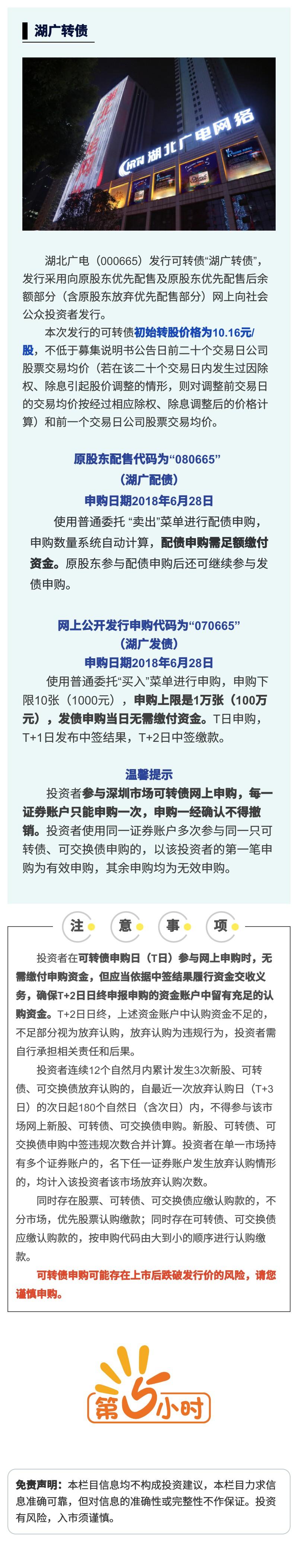 【新债申购】湖北广电(000665)公开发行可转换公司债.jpg