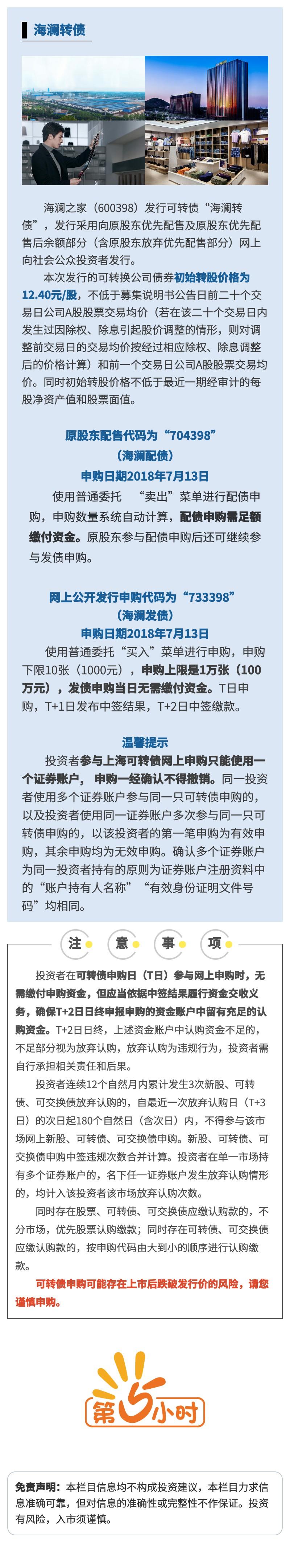 【新债申购】海澜之家(600398)公开发行可转换公司债.jpg