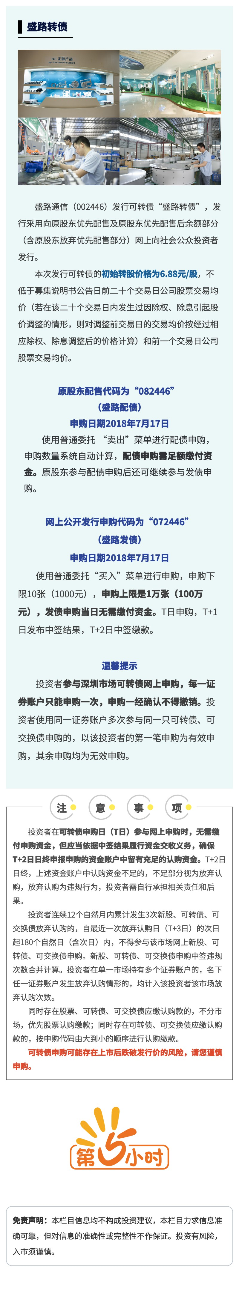 【新债申购】盛路通信(002446)公开发行可转换公司债.jpg