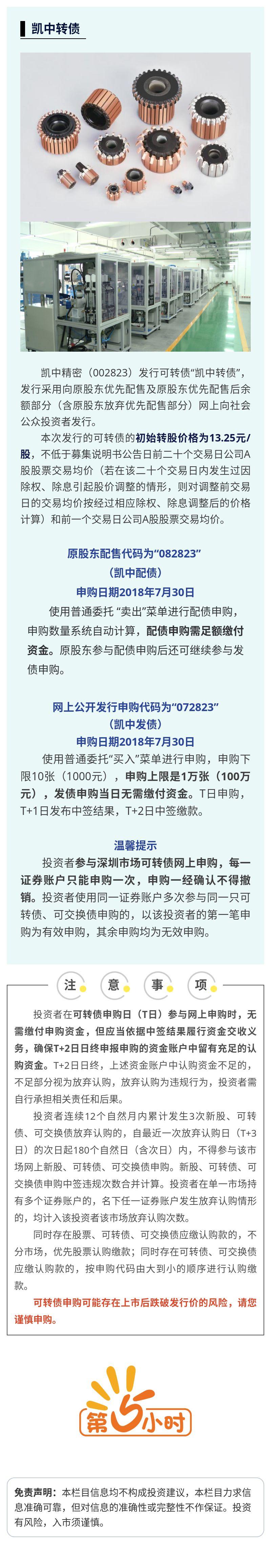 【新债申购】凯中精密(002823)公开发行可转换公司债.jpg