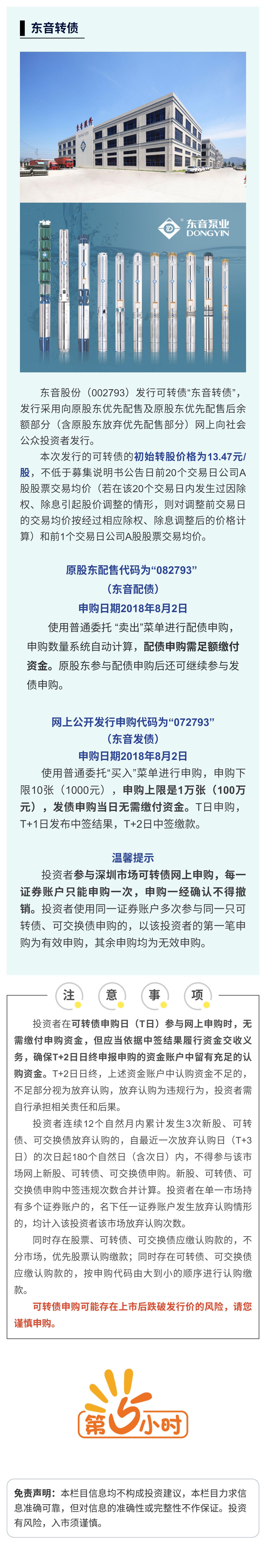 【新债申购】东音股份(002793)公开发行可转换公司债.jpg