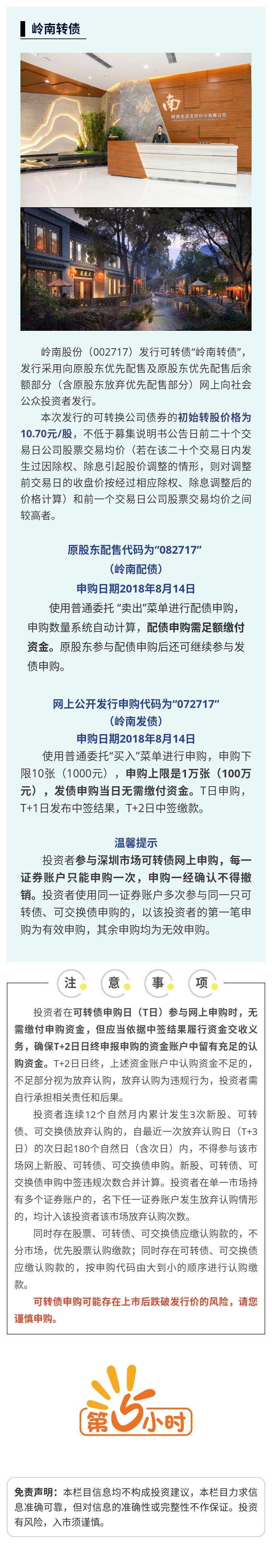 【新债申购】岭南股份(002717)公开发行可转换公司债.jpg
