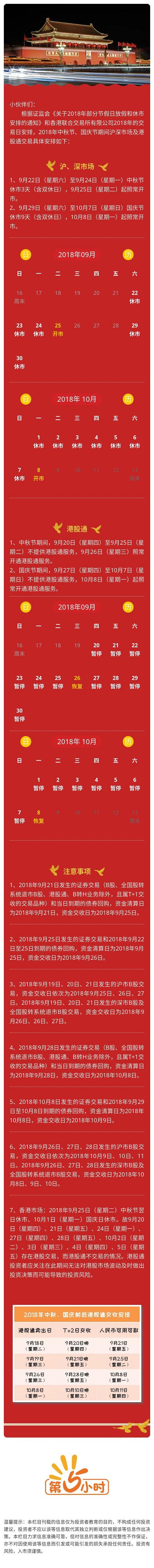 2018年中秋节、国庆节期间交易日安排.jpg