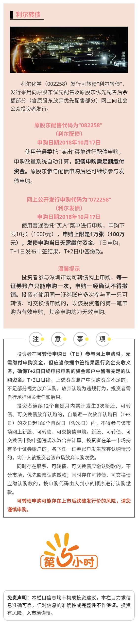 【新债申购】利尔化学(002258)公开发行可转换公司债.jpg