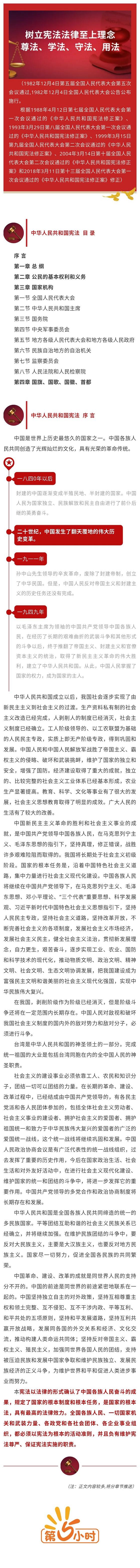 《中华人民共和国宪法》(序言).jpg