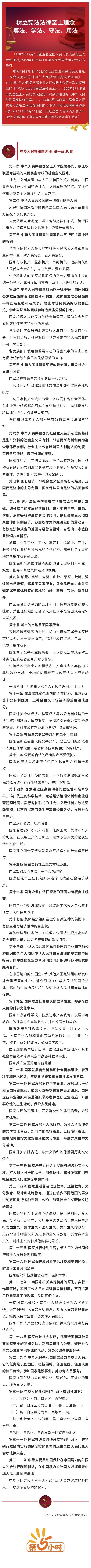 《中华人民共和国宪法》(第一章总纲).jpg