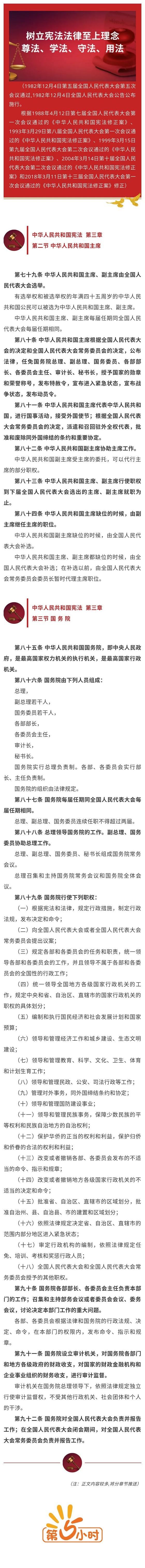 《中华人民共和国宪法》(第三章第二节第三节).jpg