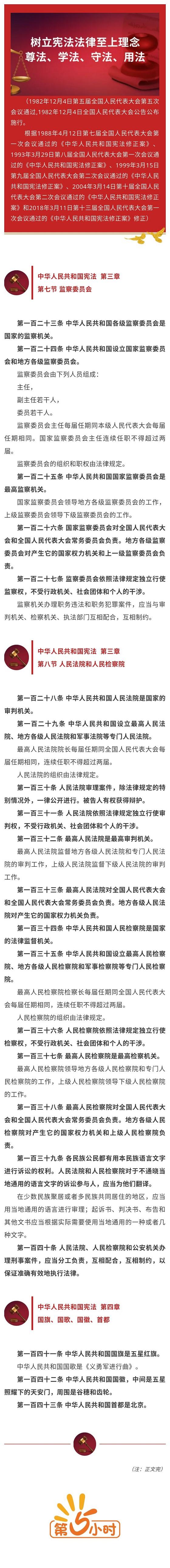 《中华人民共和国宪法》(第三章第七节至第四章).jpg