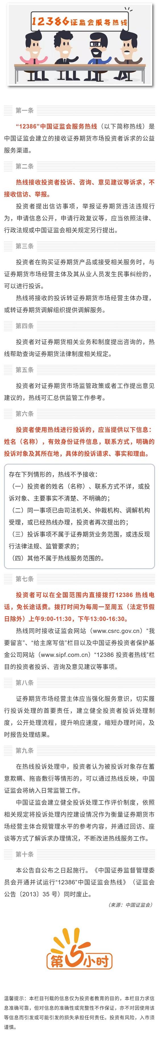 """关于""""12386""""中国证监会服务热线运行有关事项的公告.jpg"""
