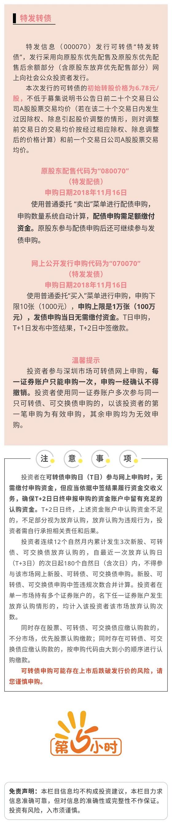 【新债申购】特发信息(000070)公开发行可转换公司债.jpg