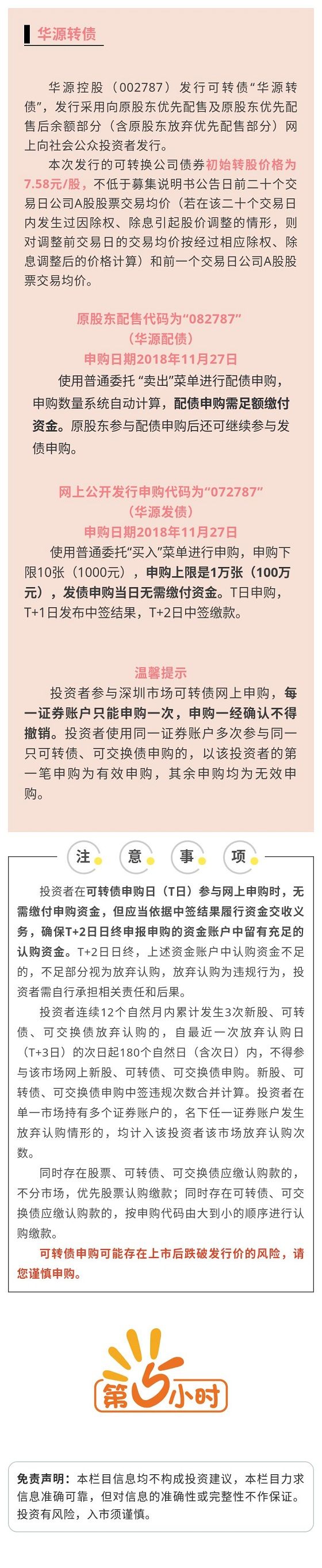 【新债申购】华源控股(002787)公开发行可转换公司债.jpg