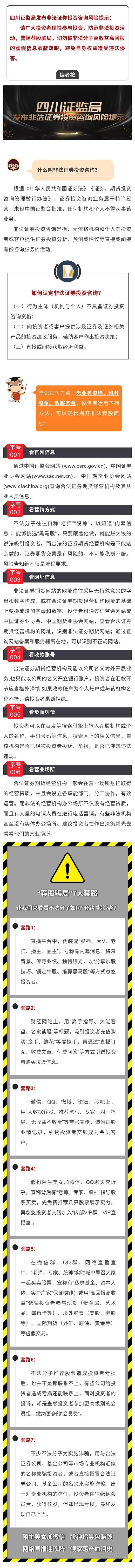四川证监局发布非法证券投资咨询风险提示-1.jpg