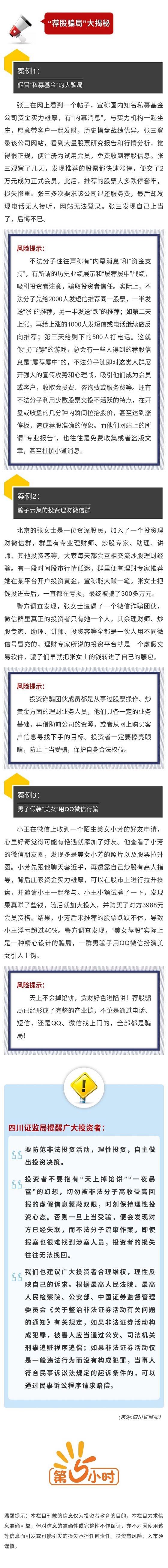 四川证监局发布非法证券投资咨询风险提示-2.jpg