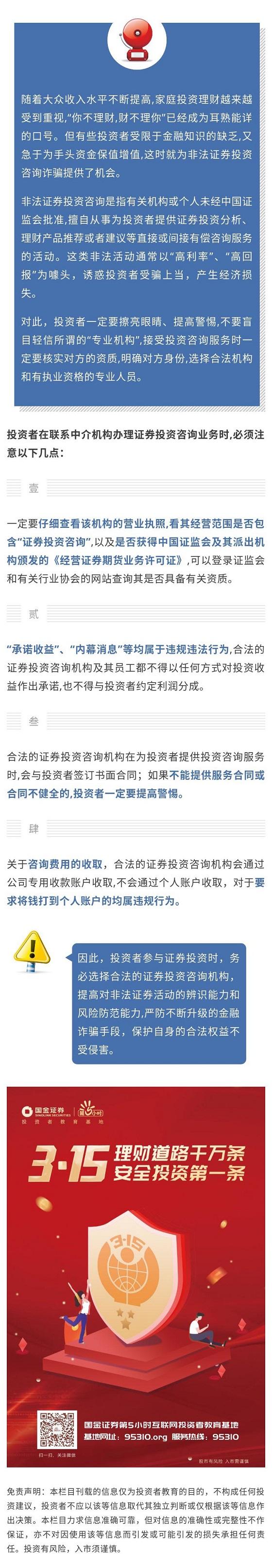 【3?15专题】理财道路千万条,安全投资第一条.jpg